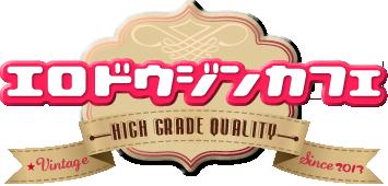 エロ同人カフェ ~エロ漫画・エロ同人・エロアニメ~