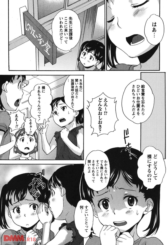 エロ漫画jsロリ幼女な女の子が給食費を忘れて先生たちにお仕置きレイプ