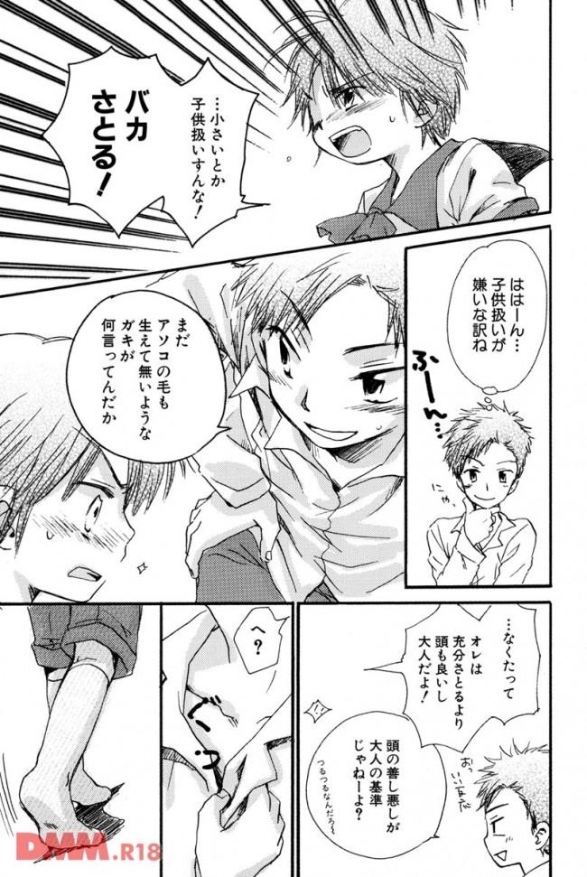 ショタ bl エロ 漫画