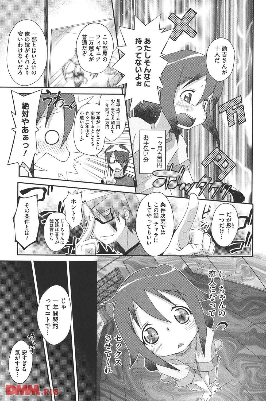エロ漫画ロリ幼女な妹がオレ様の高級オナホを破壊しやがっ