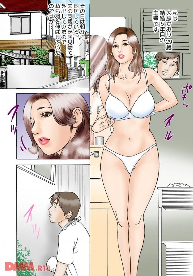 エッチなアパート漫画