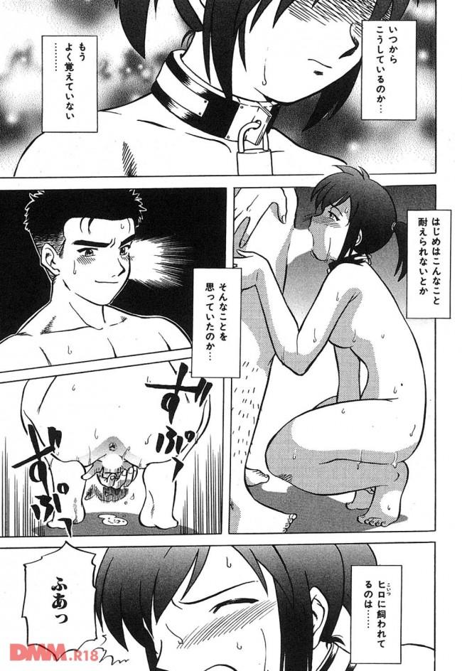 アナル 調教 エロ 漫画