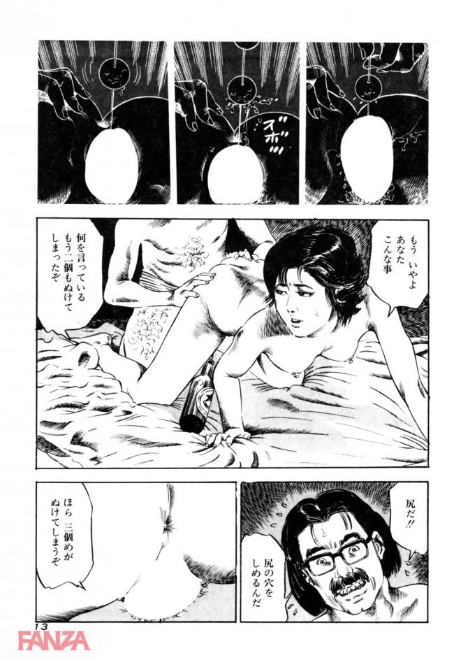 無料 エロ 漫画 昭和