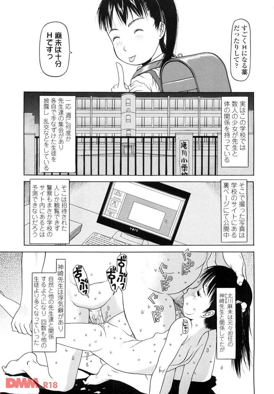 エロ漫画ロリータ美少女なjsが先生に仕込まれて淫乱に乱交しちゃう